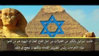 مصر :  حقائق  و أسرار  مثيرة عن الأهرامات