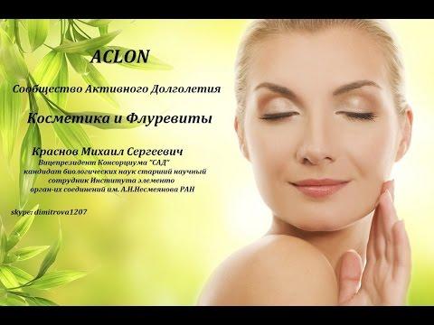 Aclon косметика