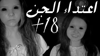 قصص جن : اعتداء الجن حقيقه +18