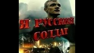 Величайший, но забытый подвиг русских солдат на чужой войне