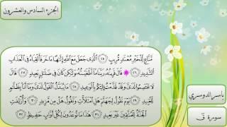 سورة ق بصوت الشيخ ياسر الدوسري رائعة جداا