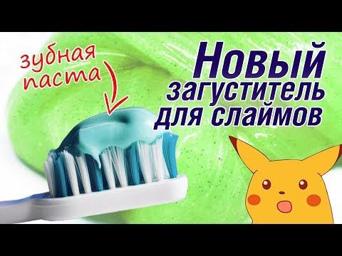 Загущаем слайм зубной