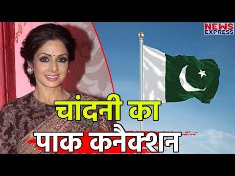 Sridevi के Pak Connection के पीछे है इतनी बड़ी वजह thumbnail