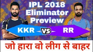 IPL 2018 : KKR vs RR   Eliminator : Prediction , Preview and Playing 11