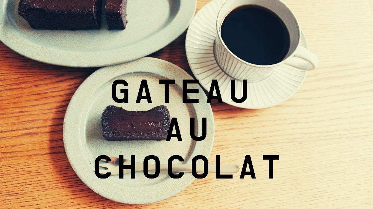 グルテンフリー濃厚ガトーショコラの作り方【お菓子/デザート/チョコレート】