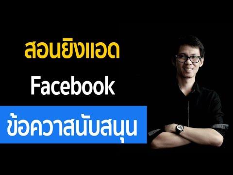 วิธียิงแอดแบบ ข้อความที่ได้รับการสนับสนุน popup | สอนยิงแอด Facebook