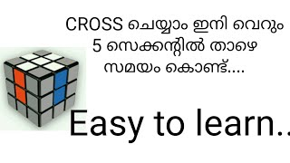 How to Solve CROSS in below 5 seconds... Easy to learn