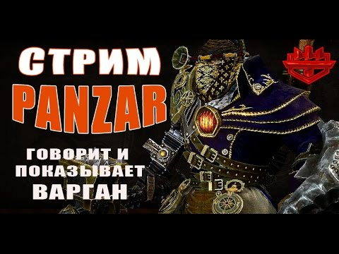 видео: panzar стрим 12 марта