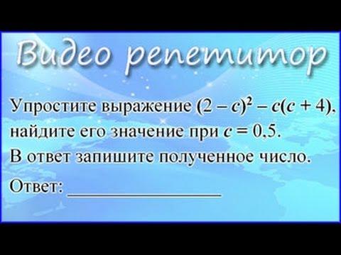 Онлайн Видео уроки ОГЭ 2017 по математике (ГИА-9): 52 задания
