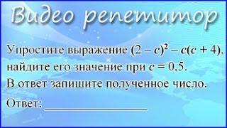 Видео уроки ОГЭ 2017 по математике. Задания 7