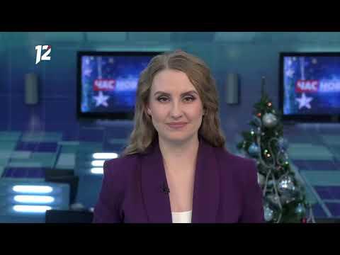 """Итоговый выпуск """"Часа новостей"""" за 31.12.2019. Новости Омска"""