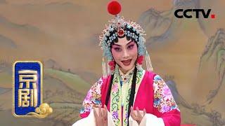 《中国京剧像音像集萃》 20200319 京剧《安国夫人》| CCTV戏曲