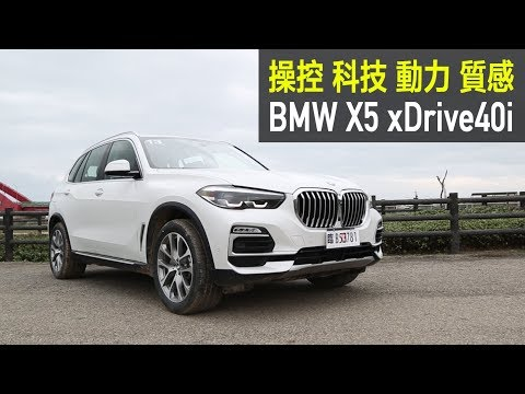 【殺手蘭試駕】 操控科技動力質感BMW X5 xDrive40i