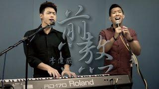 李佳薇 - 煎熬 (Cover by Gary Song & Javin Tham)