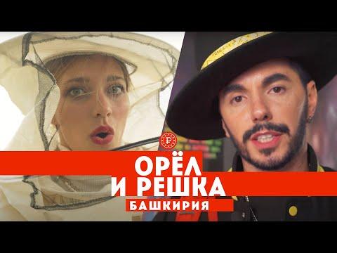 Тодоренко и Родригез в Башкирии // Орел и решка. Россия
