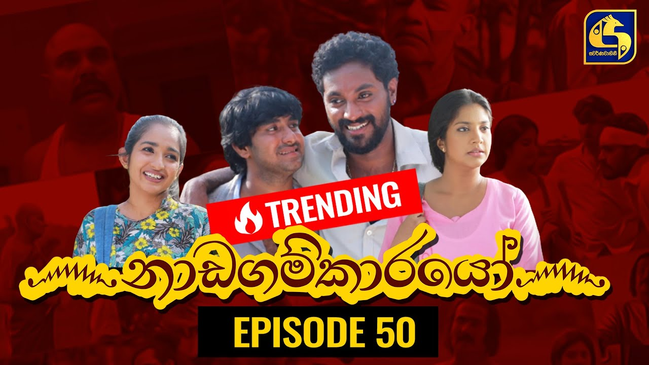 Download Nadagamkarayo Episode 50 ||''නාඩගම්කාරයෝ'' || 26th March 2021