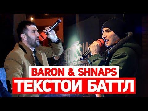 BARON & SHNAPS текстои БАТТЛ vs. SHONа хондан (RAP.TJ)