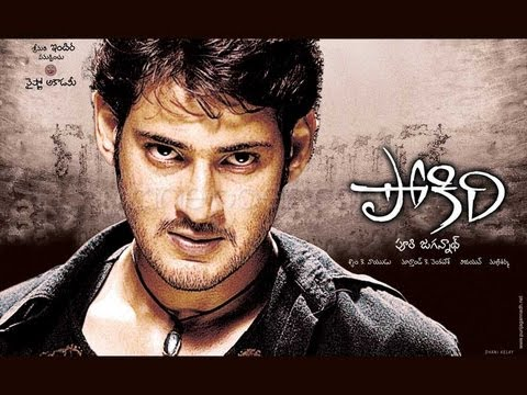 Pokiri Movie Song With Lyrics - Ippatikinka.(Aditya Music) - Mahesh Babu ,Ileana