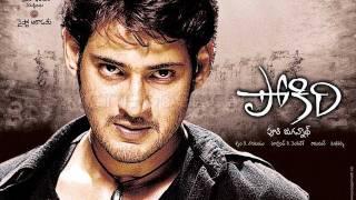 Pokiri Movie Song With Lyrics - Ippatikinka.(Aditya Music) - Mahesh Babu ,Ileana