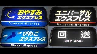 JR西日本681系の種別幕回し おやすみエクスプレス⇒回送 敦賀駅