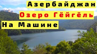 Азербайджан Гянджа Озеро Гёйгёль с Детьми на Машине