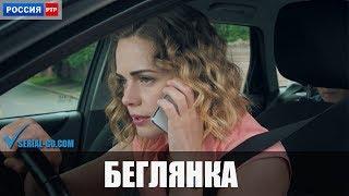 Сериал Беглянка (2019) 1-4 серии фильм мелодрама на канале Россия - анонс