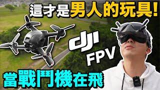 開箱 DJI FPV Combo穿越機 | 一次就上手 體驗開飛機的臨場感 比空拍機更爽「Men's Game玩物誌」@懷爸瘋科技