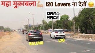 Baleno Vs i20 सबसे भयंकर रेस । Drag Race: Baleno 2019 vs i20 2019 Petrol Variants Video