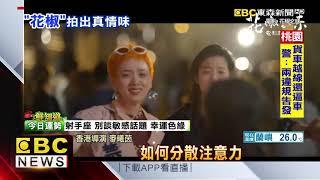 鄭秀文缺席《花椒》宣傳 賴雅妍上陣談好姐妹