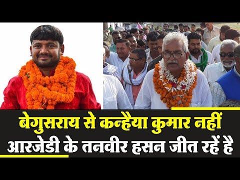 बेगूसराय से कन्हैया कुमार नहीं, RJD के तनवीर हसन जीत रहें है Tanveer Hasan to win Begusarai