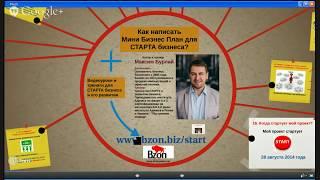 Бизнес план. Как написать? Бесплатный вебинар. Максим Бурлай.