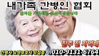 진주 내가족간병인협회