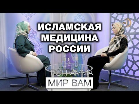Исламская медицина России. Мир вам