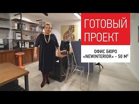 Интерьер офиса бюро дизайна и архитектуры Ольги Кулекиной - New Interior. Обзор готового интерьера.