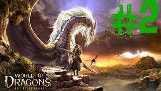 World of Dragons Online #2 (Скоро город)