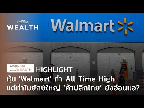หุ้น 'Walmart' ทำ All Time High แต่ทำไมยักษ์ใหญ่ 'ค้าปลีกไทย' ยังอ่อนแอ? | HIGHLIGHT
