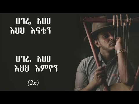 Esubalew Yitayew (Yeshi) Zefen Mamokiya Aydelem - Lyrics