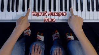 Сергей Лазарев - Лови / ЛЕГКО ДВУМЯ ПАЛЬЦАМИ на пианино + текст