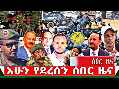 Ethiopian ሰበር መረጃ ዛሬ | DW Ethiopian News today January 18,2021