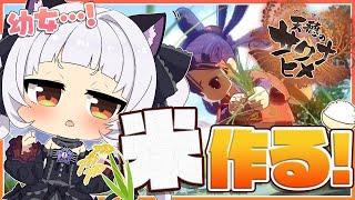 【天穂のサクナヒメ】初めての米作り【ホロライブ/紫咲シオン】