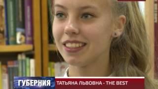 ТАТЬЯНА ЛЬВОВНА - THE BEST