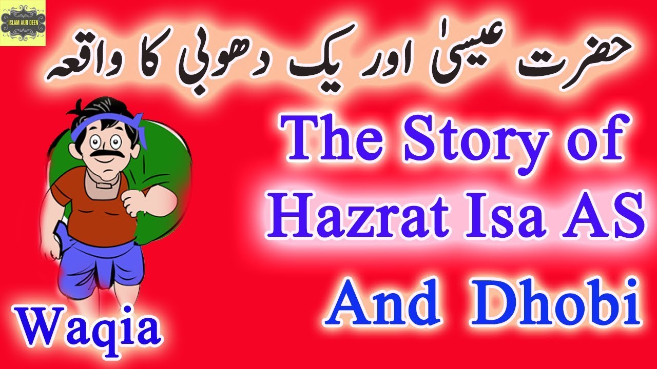 Hazrat Isa AS Aur Dhobi Ka Waqia Short Clips| Islamic Video Hindi/Urdu