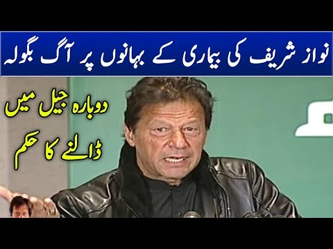 PM Imran Khan Speech in an Event | 4 February 2019 | Neo News