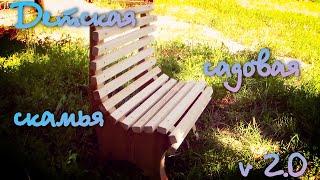 Детская садовая скамья из дерева своими руками (v 2.0)