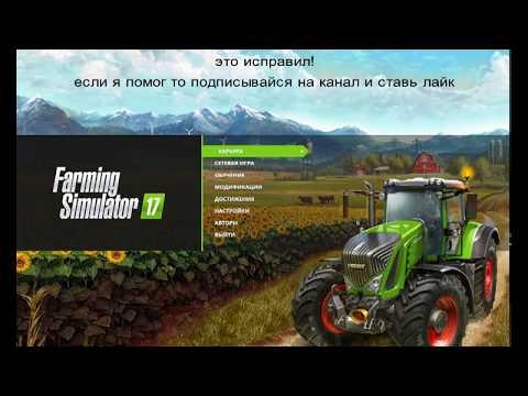 Где скачать патч и куда его закидывать в Farming Simulator 17