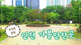 인천 가볼만한곳 주말 …