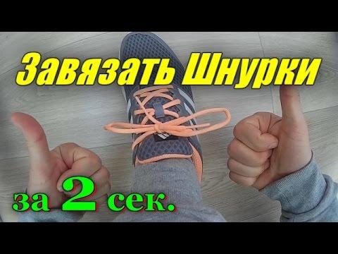 Лайфхак: Как Быстро Завязать Шнурки [BrainShow]