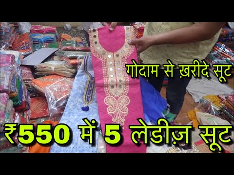 सूट का सबसे बड़ा गोदाम | Super Wholesaler of chanderi cotton, Fancy Ladies Cotton Suits Chandnichowk