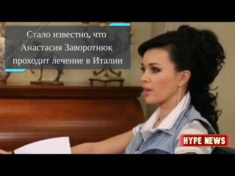 Стало известно ,что Анастасия Заворотнюк проходит лечение за границей