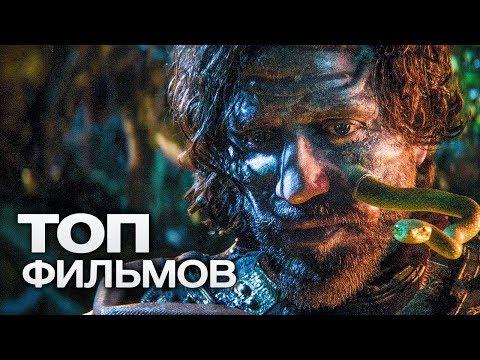 ТОП-10 ЛУЧШИХ ФАНТАСТИЧЕСКИХ ФИЛЬМОВ (2019)